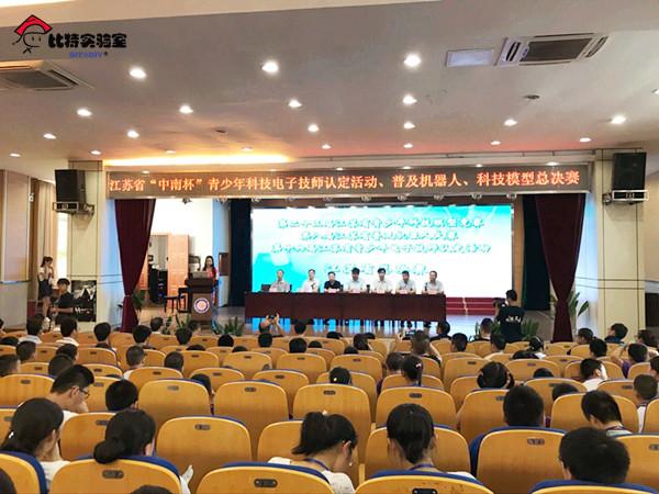 第十七届江苏省青少年电子技师认定活动(总决赛)在海门市中南东洲国际