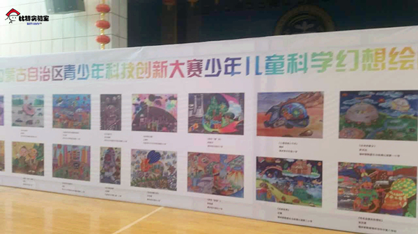 少年儿童科学幻想绘画比赛展