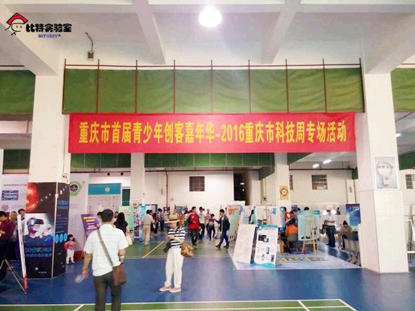 重庆市首届青少年创客嘉年华创意无限图片